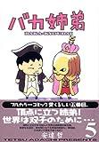 バカ姉弟 5 (KCデラックス)