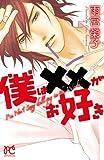 僕は××がお好き【特別試し読み版】 (プリンセス・コミックス プチプリ)