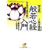 マンガ 般若心経入門―仏の智慧と慈悲の教え (サンマーク文庫)