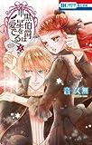 黒伯爵は星を愛でる(5): 花とゆめコミックス