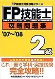 FP技能士2級攻略問題集 '07~'08 (2007) (FP技能士完全攻略…