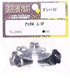 ナックル L/R 25681