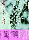 サクラ・さくら・桜 (ブティック・ムックno.992)