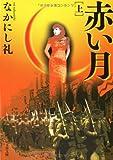 赤い月〈上〉 (文春文庫)