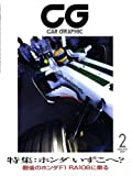 CG (カーグラフィック) 2009年 02月号 [雑誌]