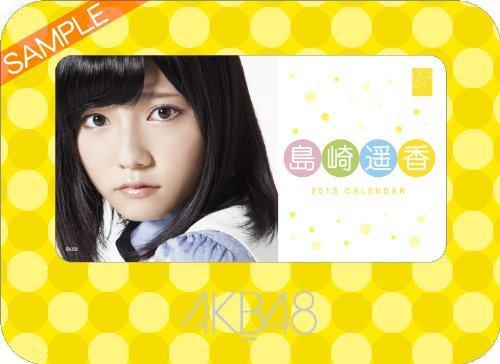 卓上 AKB48-154島崎 遥香 カレンダー 2013年