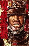 覇関ヶ原大戦記2 (歴史群像新書)
