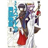 ミスマルカ興国物語 II<ミスマルカ興国物語> (角川スニーカー文庫)