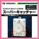 YAZAKI 矢崎 住宅火災/都市ガス/CO警報器YP-776(壁取付けタイプ)【都市ガス12A/13A用】
