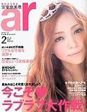 ar(アール) 2010年 02月号 [雑誌]