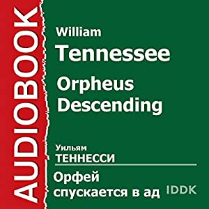 Orpheus Descending [Russian Edition] | [Tennessee Williams]