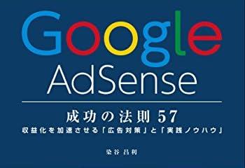 Google AdSense 成功の法則 57