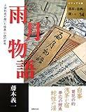 雨月物語 (日本の古典に親しむ ビジュアル版 14)