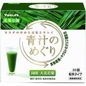 ヤクルトヘルスフーズ 青汁のめぐり 225g(7.5g×30袋)