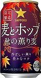 サッポロ 麦とホップ 秋の薫り麦 350ml×24本 ランキングお取り寄せ