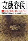 文藝春秋 2014年 06月号 [雑誌]
