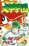 大甲子園 (2) (少年チャンピオン・コミックス)