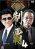 制覇4[DVD]
