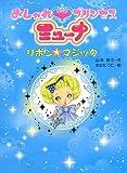 おしゃれプリンセスミューナ―リボン☆マジック (ポプラちいさなおはなし)