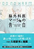 「脳外科医マーシュの告白」販売ページヘ
