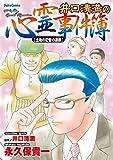 井口清満の心霊事件簿[土地の記憶の連鎖 (ダイトコミックス 459)