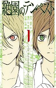 絶園のテンペスト 1 (ガンガンコミックス)