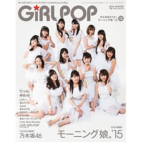 GiRLPOP 2016 WINTER (エムオンアネックス)