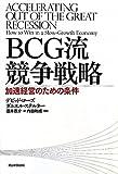 BCG流 競争戦略 加速経営のための条件