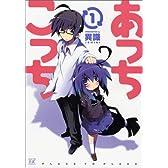 あっちこっち (1) (まんがタイムKRコミックス)