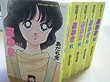 みゆき コミック 1-5巻セット (少年サンデーコミックス〈ワイド版〉)