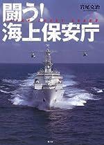 闘う!海上保安庁