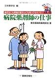 病院薬剤師の仕事 (健康とくすりシリ-ズ)