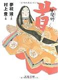陰陽師 首 (文春文庫)