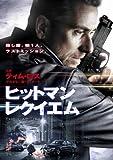 ヒットマン レクイエム [DVD]