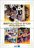 『東京ディズニーリゾート ザ・ベスト -秋 &ワン・マンズ・ドリーム-』 〈ノーカット版〉 [DVD]