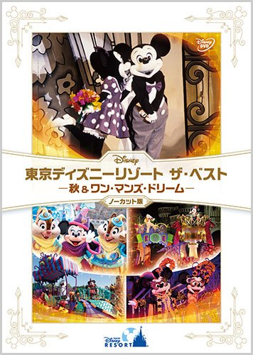 『東京ディズニーリゾート ザ・ベスト -秋 & ワン・マンズ・ドリーム-』 〈ノーカット版〉 [DVD]