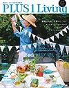 PLUS1 Living No.87 (別冊プラスワンリビング)