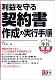 利益を守る契約書作成の実行手順 (中経実務Books)