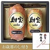 お歳暮 ギフト 財宝 鹿児島県産 黒豚 ポーク ハム & ボンレス ハム セット 750g