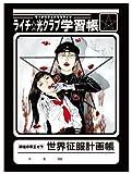 ライチ☆光クラブ 学習帳 世界征服計画帳
