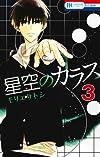 星空のカラス 3 (花とゆめCOMICS)
