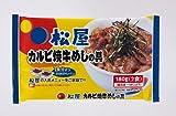 カルビ焼牛めしの具(10食入)特別価格販売中
