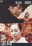 金田一耕助シリーズ 悪霊島 DVD