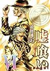 嘘喰い 第36巻 2015年02月19日発売
