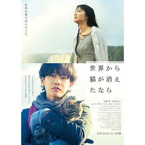 映画『世界から猫が消えたなら』オフィシャルフォトブック (SHOGAKUKAN Visual MOOK)