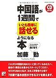 CD BOOK  中国語が1週間でいとも簡単に話せるようになる本 (アスカカルチャー)