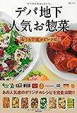 デパ地下人気お惣菜おうちで完コピレシピ (主婦と生活生活シリーズ)