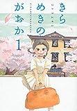 きらめきのがおか(1) (ヤンマガKCスペシャル)