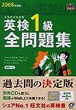 英検1級全問題集〈2008年度版〉 (旺文社英検書)