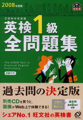 英検1級全問題集 2008年度版 (2008) (旺文社英検書)